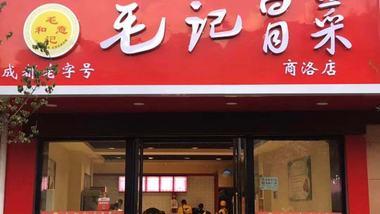 毛记冒菜(州城路店)
