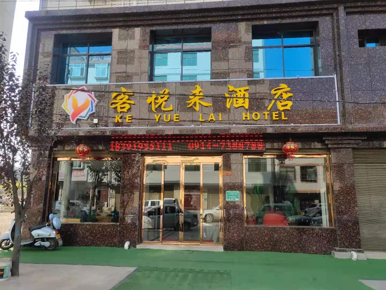 洛南县客悦来酒店